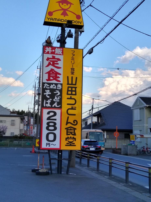 03-funyamaru