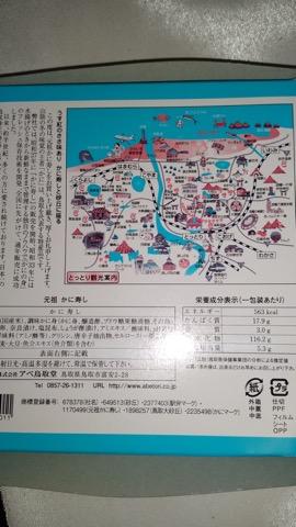 駅弁ー鳥取駅 「元祖かに寿し」編