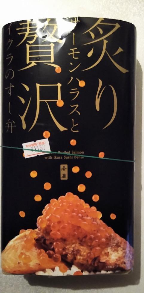 駅弁ー福井・若廣「炙りサーモンハラスと贅沢イクラのすし弁」