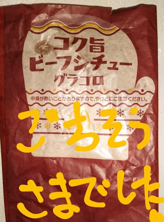 09-funyamaru