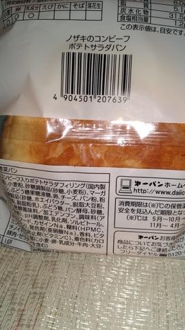 ノザキのコンビーフポテトサラダパン