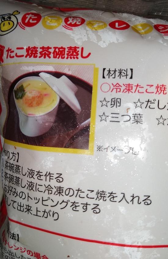 ロピアの冷凍食品